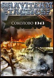 Apos - Sokolovo 1943 (russian)