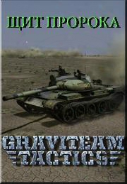 Graviteam Tactics: Shield Of The Prophet (russian)